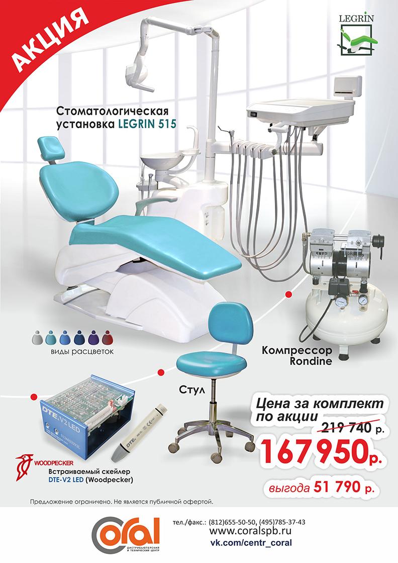 Акция на стоматологическую установку