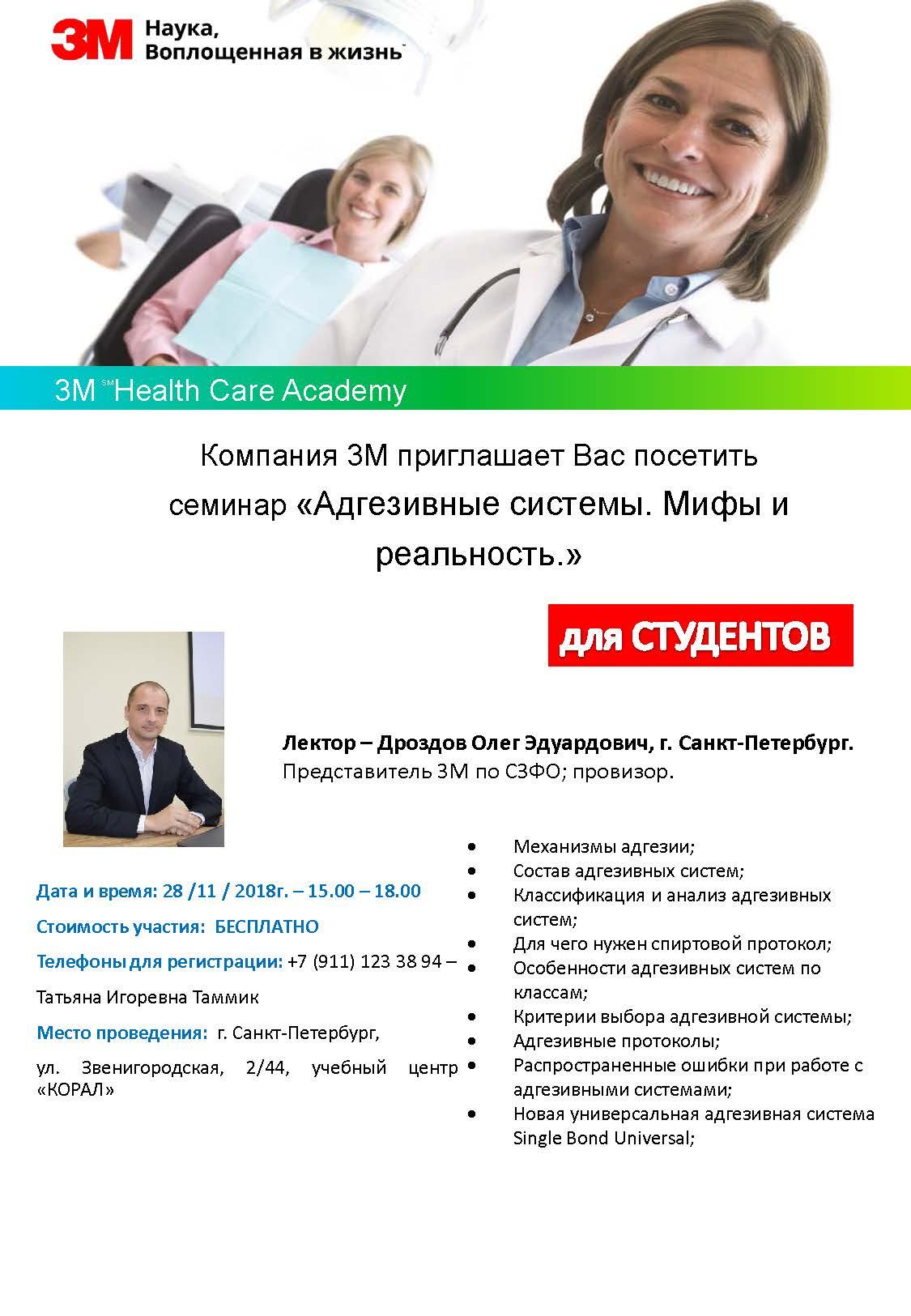 приглашение для студентов на 2 семинара