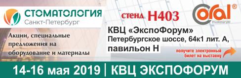 """выставка для стоматологов """"Дентима. Дентал-Экспо Новосибирск"""""""