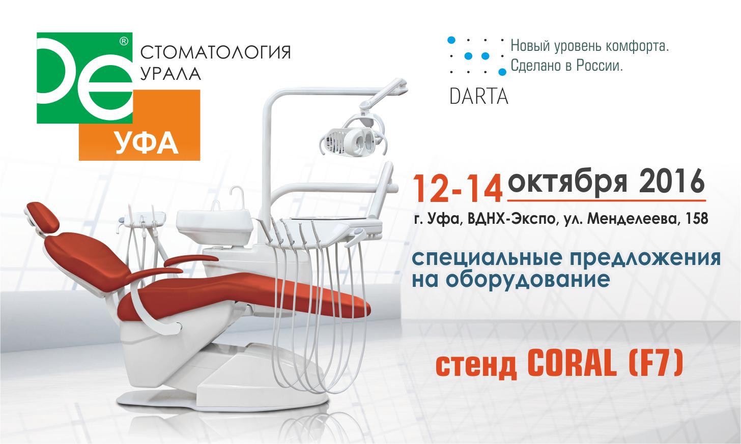 Приглашение на Стоматологическую выставку в Уфе