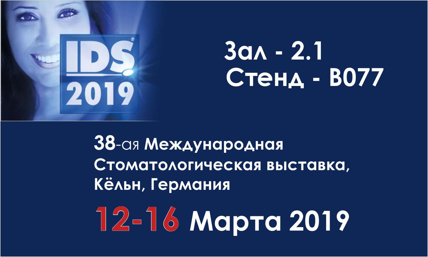 2-я стоматологическая выставка в Симферополе