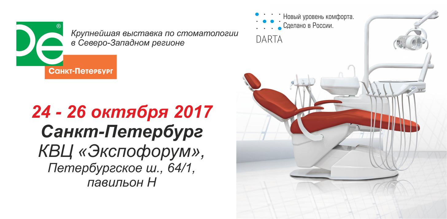 Международная выставка оборудования