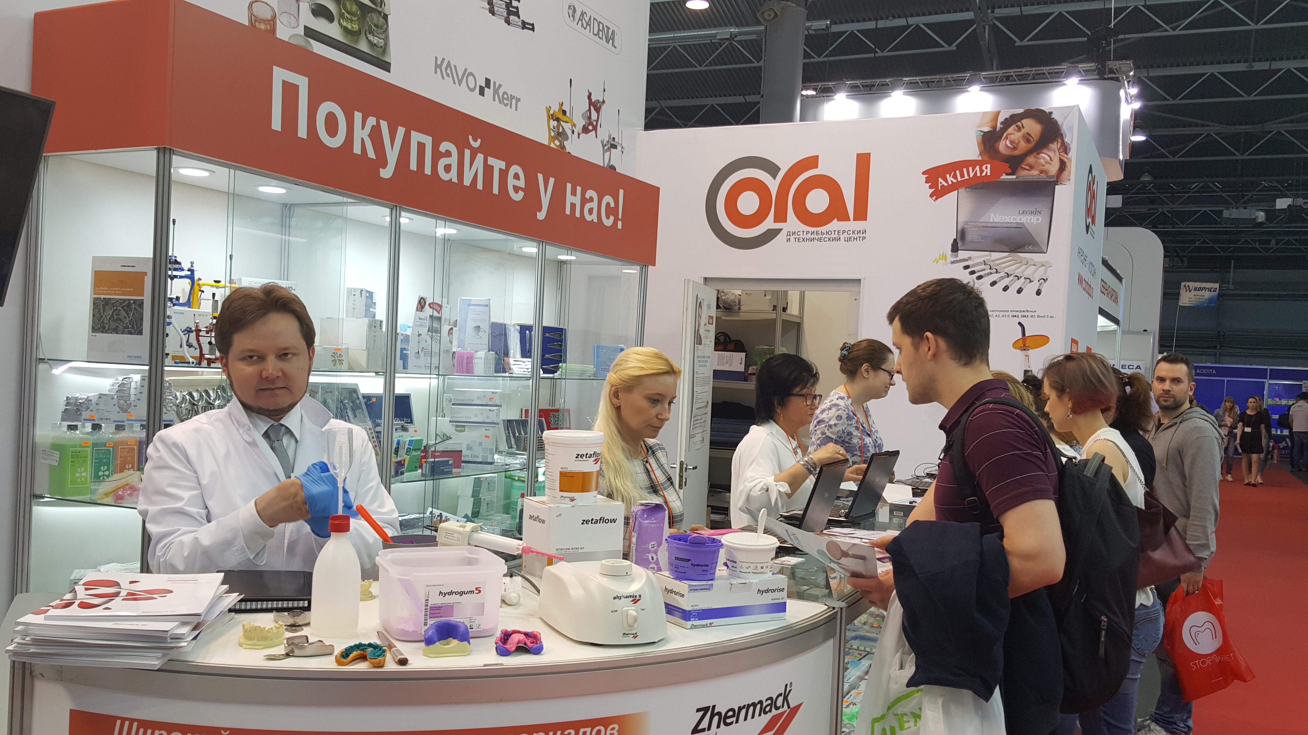 Международная выставка для стоматологов 2018