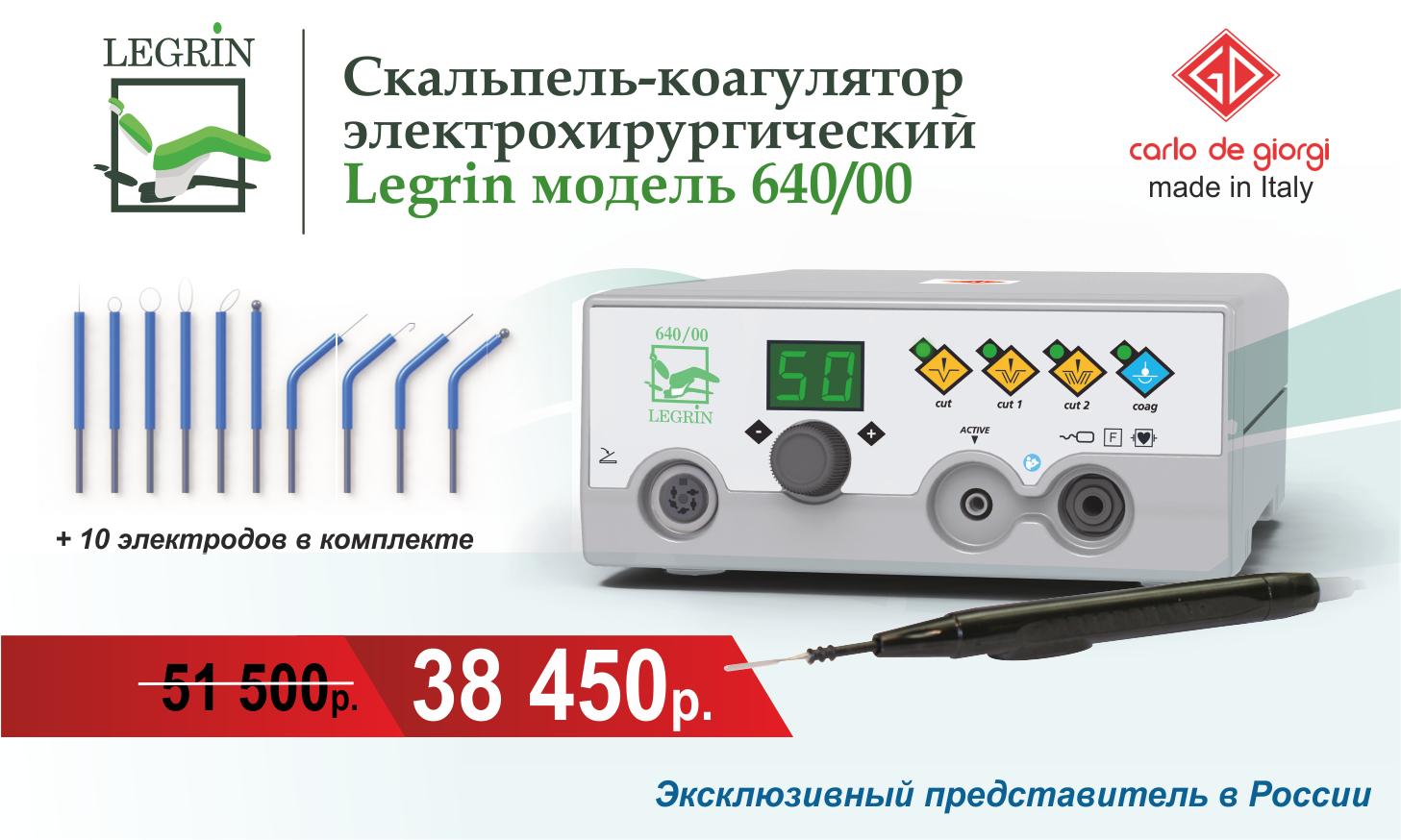 скальпель-коагулятор Legrin модели 640/00