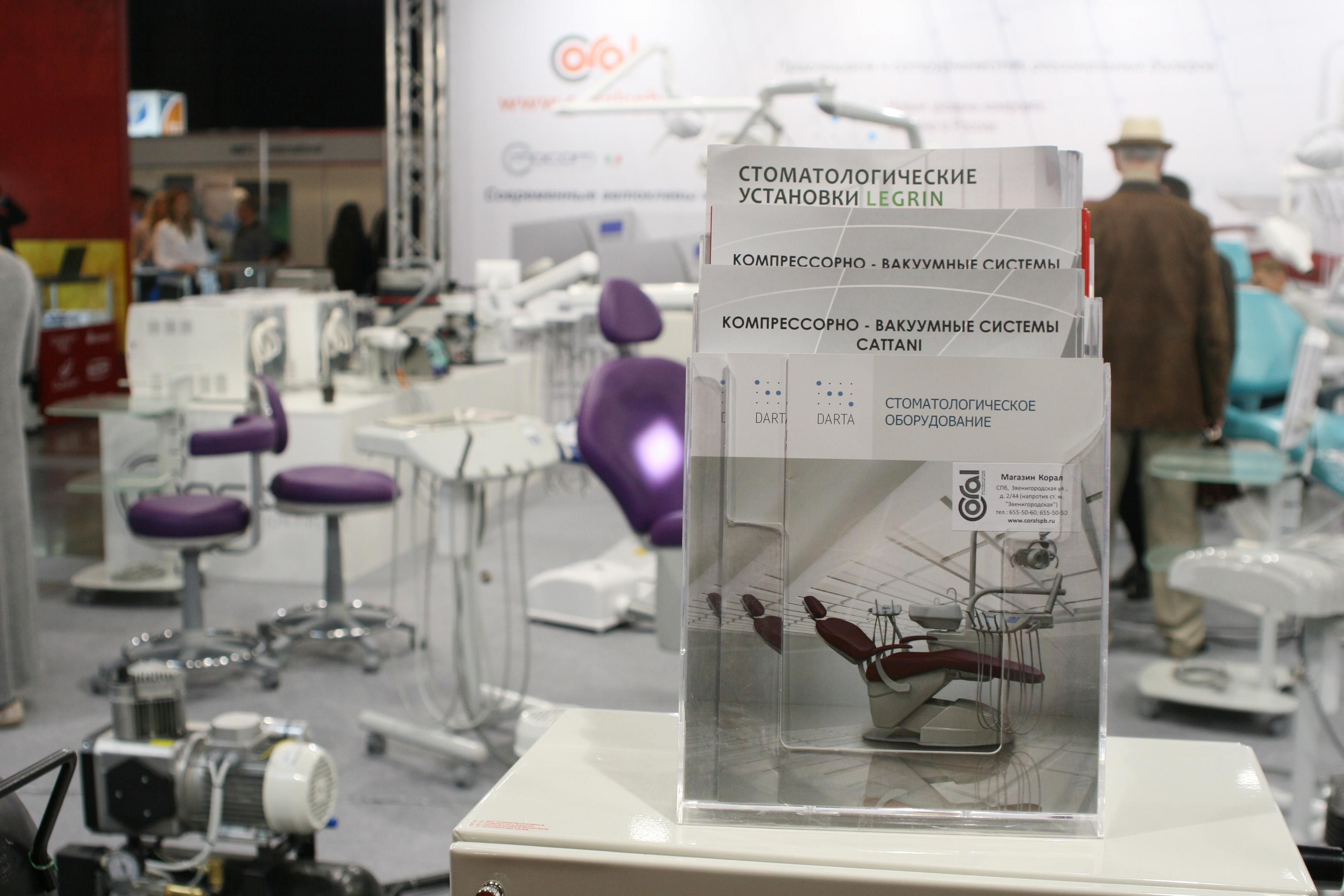 выставка DENTALEXPO