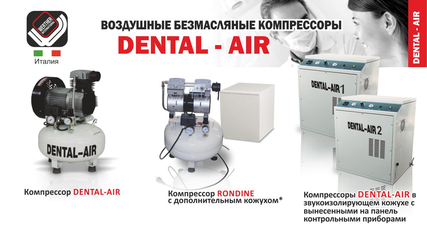 Воздушные безмасляные компрессоры Dental Air