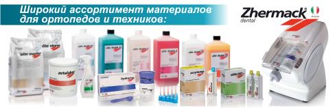 Материалы Zhermack для зубных техников и ортопедов